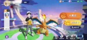 PokémonUnite Giocatore